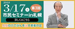 「免疫の力でがんを治す患者の会」第3回市民セミナーin札幌